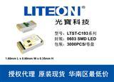 台湾光宝代理现货,0603正面单体发光、侧发光及双色发光二极管贴片式LED