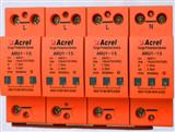 ARU浪涌保护器 避雷器 可带遥信 ARU1-15/385/1P