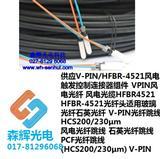 -V-PIN-HFBR-4521风力触发控制连接器