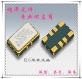 KDS压控温补晶振DSA535SDA 20M 3.3V 高精度 工业级 导航GPS