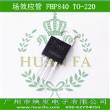 FHP840场效应三极管TO-220 MOS管8A500V 0.85欧