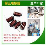 LGF 0415 0520等 磁棒 棒形 阻流 线圈 电感