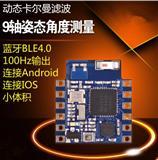 10轴加速度计 MPU9250  ble4.0蓝牙模块 XTW