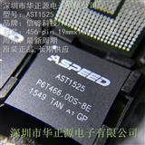 AST1525扩展处理器PBGA台湾PC/AV-over-IP信骅科技ASSAPE