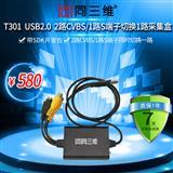 带USB视频采集卡_USB监控采集卡