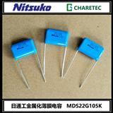 日通工金属化薄膜电容,Nitsuko MDS22G105K