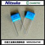 让利特卖 Nitsuko薄膜电容器MDS22G474K