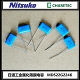 Nitsuko MDS22G224K,应用于电子设备的薄膜电容