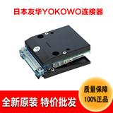 特价批发日本YOKOWO测试夹具CCNX-100-35高频耐用防水手机连接器