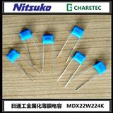 日通工Nitsuko,MDX22W224K,金属膜电容