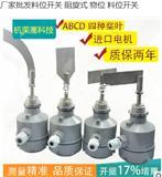 C181/L18/W18/C16/W16阻旋料位控制器厂家