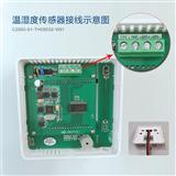 机房动环温湿度变送器,温湿度数据采集模块