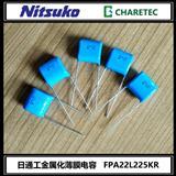 Nitsuko金属化薄膜电容,Nitsuko FPA22L225KR