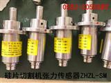 武汉光伏太阳能硅片切割机张力传感器ZHZL-SM轮式张力传感器