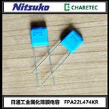 Nitsuko电容FPA22L474KR,小型金属膜电容