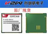 WCDMA无线通讯3G模块SIM5360 全新原装优势SIM5360E