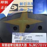 JRC2781 NJM2781V 单声道麦克风放大器保证 JRC授权专营店