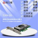 高清HDMI采集卡_4KHDMI采集卡_HDMI采集卡价格