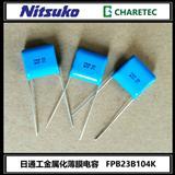 日通工,FPB23B104K,应用于工业仪表的电容