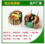 环形电感8026B 39UH 10A 磁环电感20*9.5*12.5 线径1.2mm