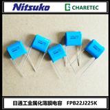 Nitsuko FPB22J225K,日通工金属膜电容2.2μF
