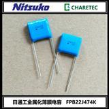 日通工电容,FPB22J474K,插件薄膜电容器
