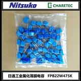 Nitsuko电容,FPB22W475K,日通工金属化薄膜电容