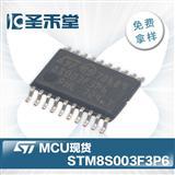 STM8S003F3P6 ST/意法8位微控制器单片机 原装正品当天发货