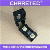 MIDI螺栓固定式保险丝盒,强电流保险丝盒