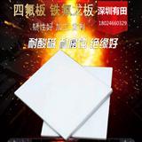 四氟铁氟龙板聚四氟乙烯特氟龙棒F4 垫片规格加工定制耐高温板