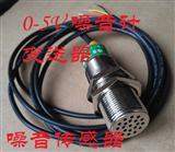 噪声测量传感器检测仪声音传感器