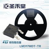 LM317MDT-TR ST/意法 线性稳压器 原装正品