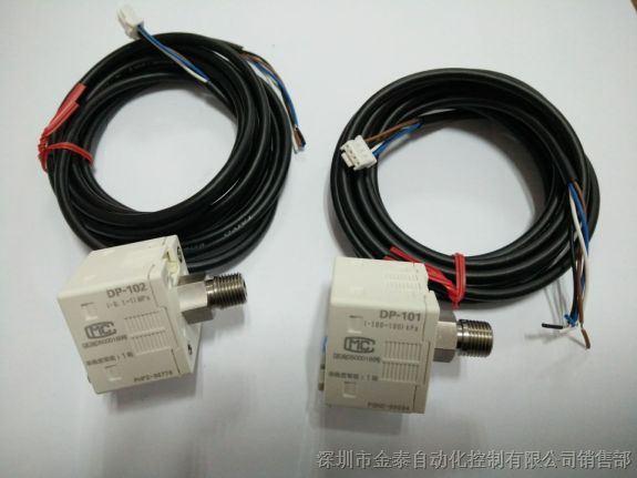 金泰供应松下传感器DP-101原装正品DP-101