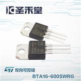 BTA16-600SWRG ST/意法原装双向可控硅现货
