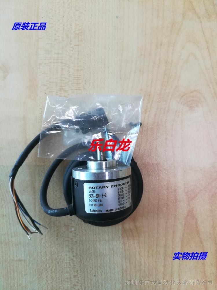 原装供应奥拓尼克斯 E40S-600-3-2 旋转编码器 正品现货