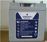 艾默生蓄电池EMERSON型号齐全