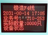 生产线电子看板,生产管理看板,计时器计数计件器显示屏