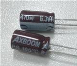 深圳宝华澳专业制造铝电解电容,固态电容器,PS 6.3V470UF可用于快关、照明等电源配置器
