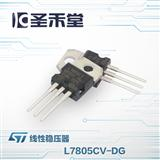 L7805CV-DG ST/意法原装线性稳压器 现货