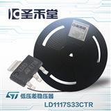 LD1117S33CTR ST/意法原装低压差稳压器 当天发货