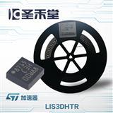 LIS3DHTR ST/意法原装加速度计 现货