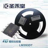 LM393DT ST/意法原装模拟比较器现货