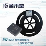 LSM330TR ST/意法原装惯性测量单元 现货