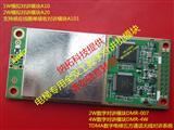 HR_C6000方案电梯专用全双工数字对讲模块M600/升级版HR_C5000
