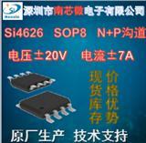 场效应管Si4626 SOP8封装  N+P沟道   20V/7A  应用于移动电源数据线快充方案