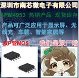 集成电路MOS管Si4953A  SOP8 双P沟道 -30V/5.3A   产品可应用于液晶显示屏 车载 智能家居
