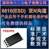 集成电路 8810(ESD) TSSOP8   双N沟道 锂电保护IC