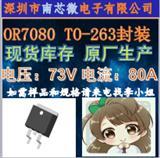 MOS管OR7080 TO-263封装  70V/80A 应用于电动工具方向
