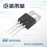 BTA12-600BWRG ST/意法原装正品双向可控硅现货