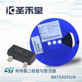 BAT54SFILM ST/意法原装正品肖特基整流二极管器现货